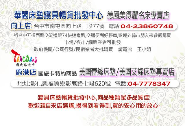 華閣+鹿港店-店頭資料2