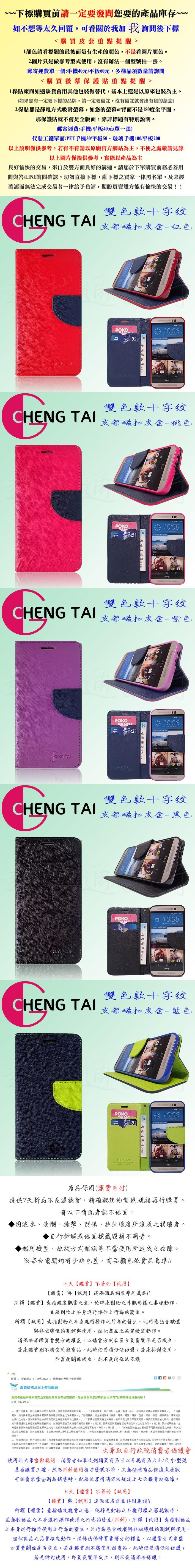 CHENG TAI Apple iPhone 5 5S SE  實體 磁扣 插卡 皮套 CT雙色