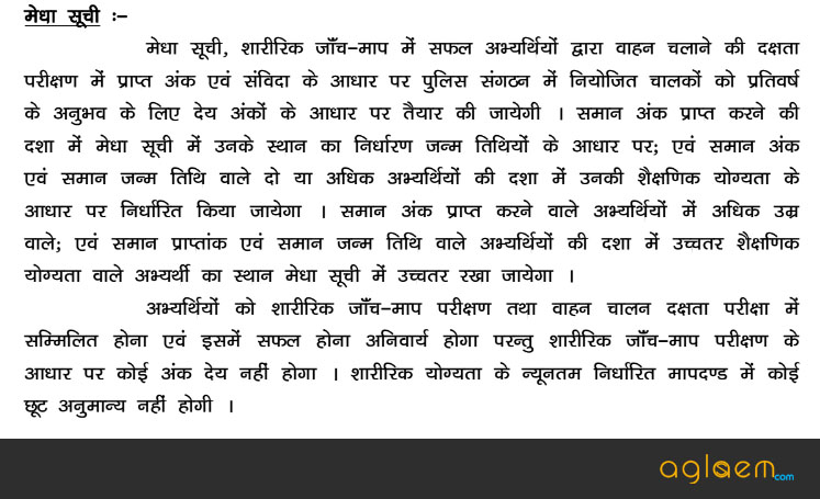 Bihar Police CSBC Constable Sipahi Driver Result 2016
