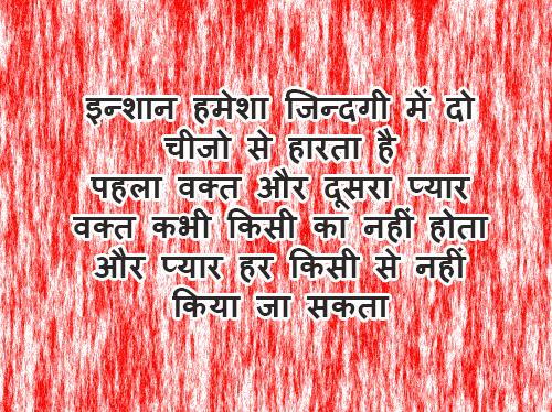 Life Hindi Thoughts Hindi Quotes On India Hindi Blog Flickr
