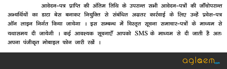 Bihar Police CSBC Constable Sipahi Driver Admit Card 2016