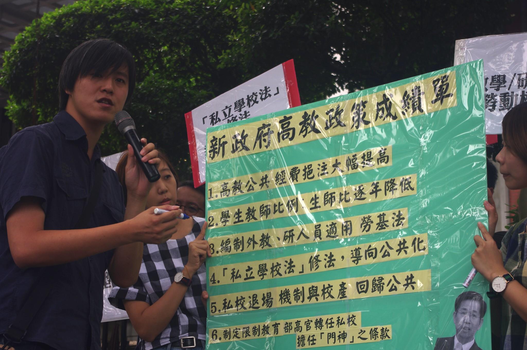 高教工會在教師節隔天赴教育部打分數。(攝影:高若想)