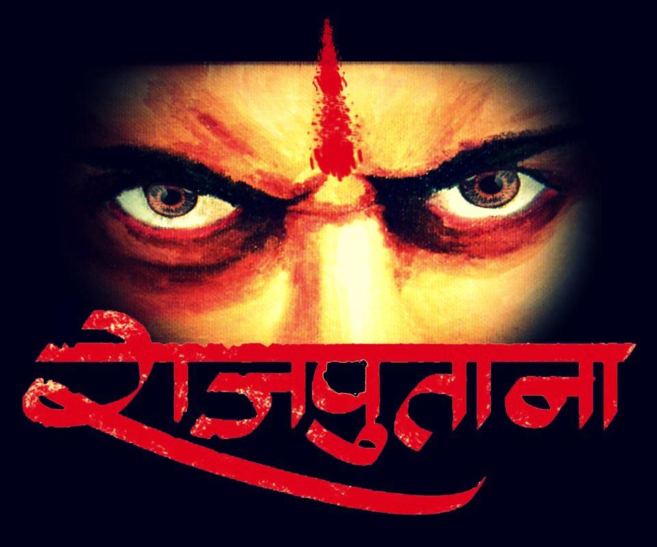Rajputana Original Suraj Singh Rajput Surajsingh Parmar Flickr