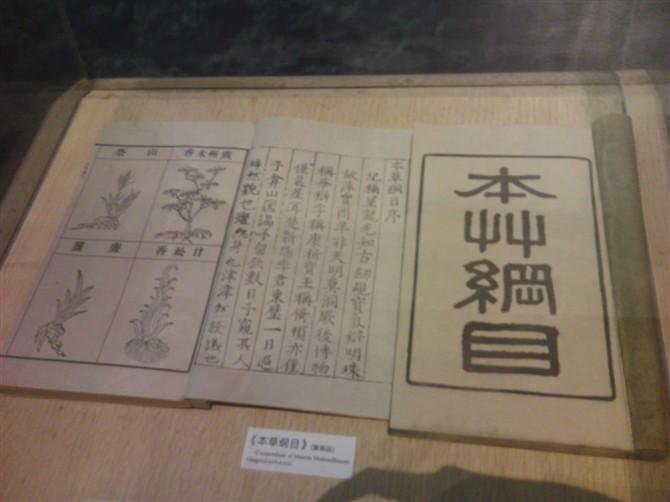 Pen Tsao Kang Mu | 'Pen Tsao Kang Mu' of the great