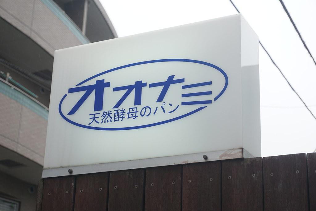 オオナミ(桜台)