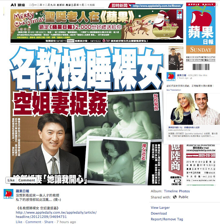 Hypocrisy >> A Tale of Two Stories - Apple Daily Taiwan 20121209   Flickr