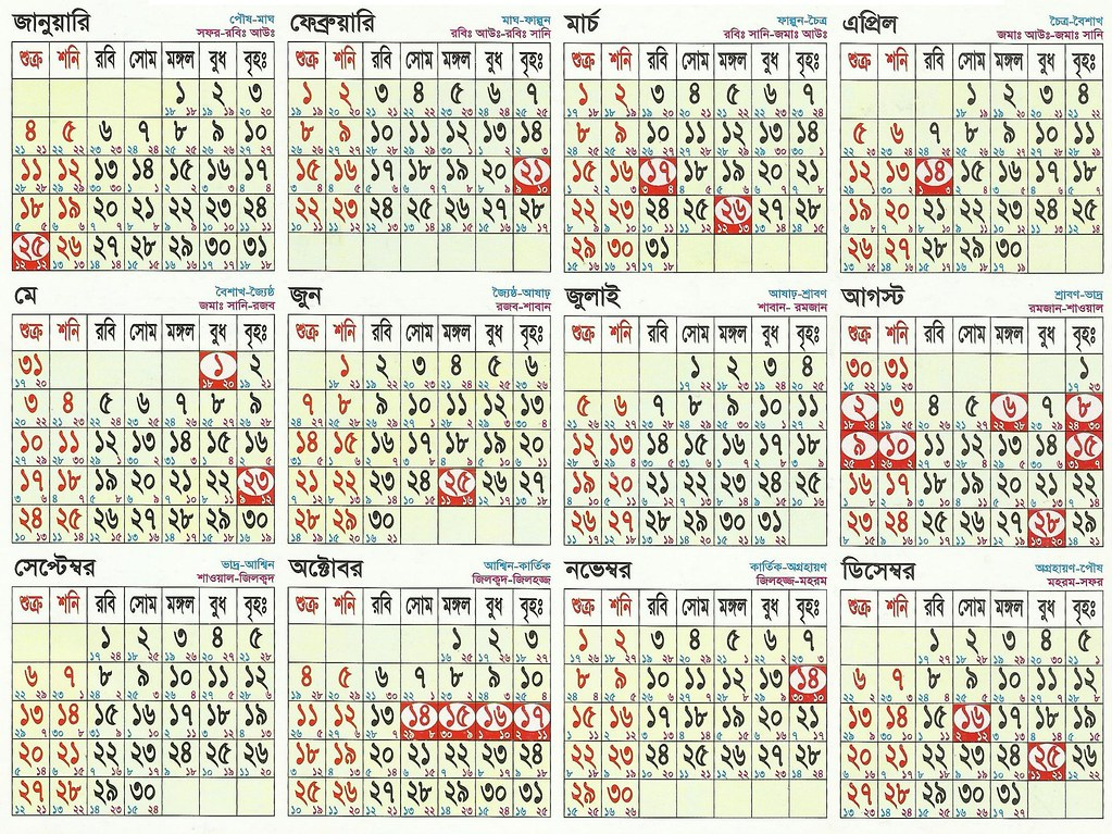 Calendar Bangladesh : Bangladesh government calender