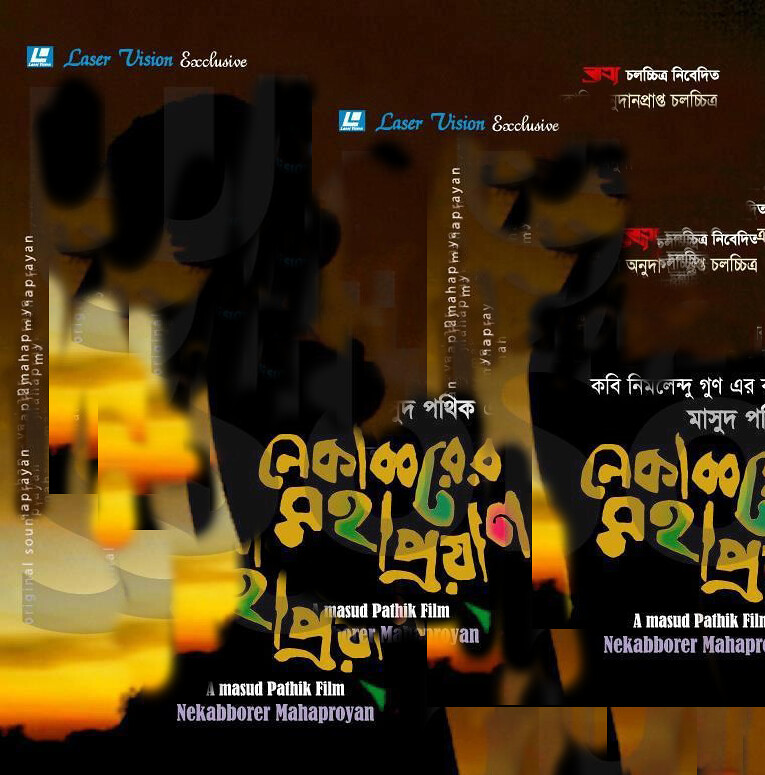 Bhuter bhabishyat 2012 movie download - Won bin and song hye