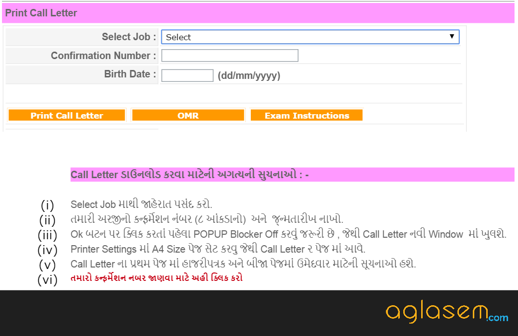 Gujarat Police Constable Call Letter / Admit Card 2016 – Download Here