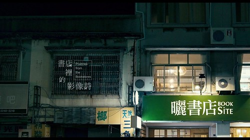 《書店裡的影像詩》台南「曬書店」