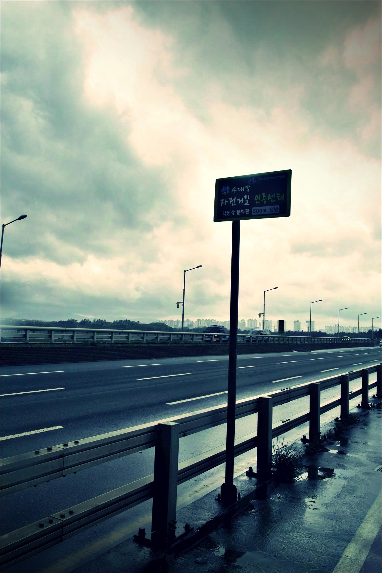 인증센터 가는 길-'낙동강 자전거 종주여행'
