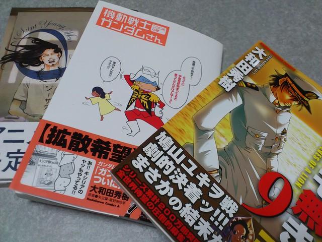 今月のガンダムコミック(2012年12月)