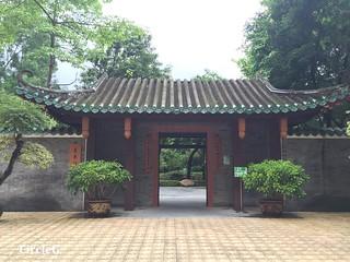 CIRCLEG 香港 遊記 美孚 嶺南之風 荔枝角公園  (30)