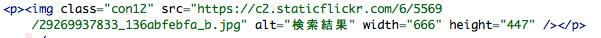 画像HTML修正