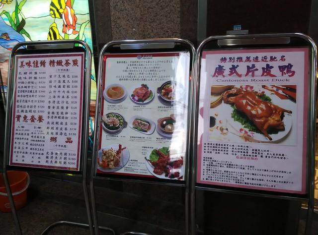 20160827 龍都酒樓烤鴨