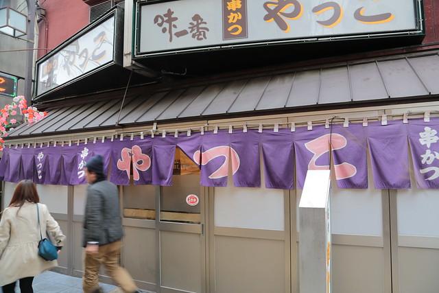 Osaka tsutenkaku umeda