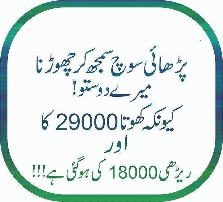 Urdu Funny Quote For Students Specially For Young Generati Flickr
