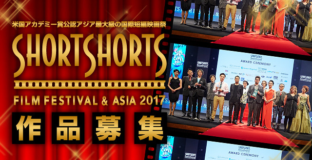 Short Shorts Film Festival & Asia 2017