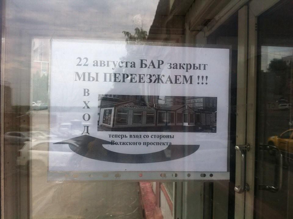 Табличка на двери бара «На дне»