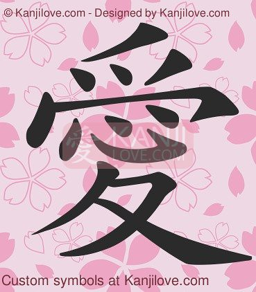 Cute Japanese Kanji Love Symbol Here Is A Cutely Designed Flickr
