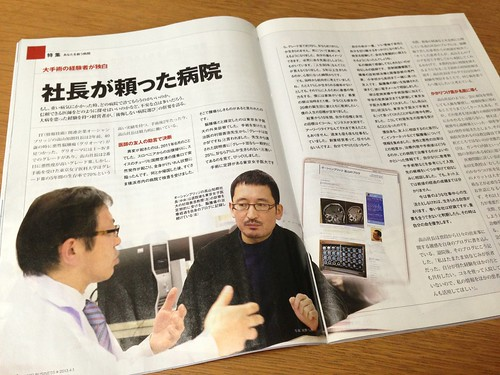 日経ビジネス 2013.4.1号「あなたを救う病院」に女子医大の村垣先生と僕が登場