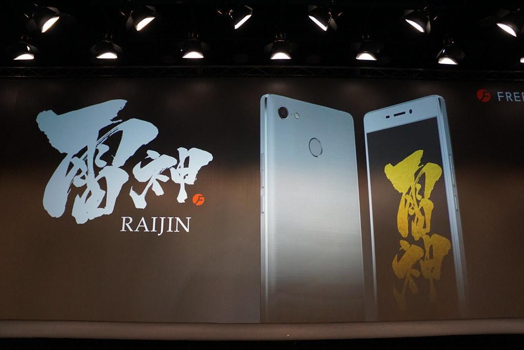 FREETEL「RAIJIN」を12月発売。29,800円、5,000mAh/Android 7.0/オクタコア