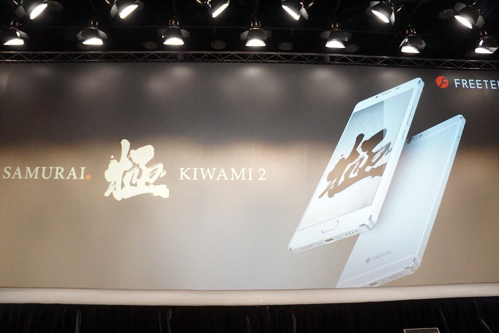 FREETEL、KIWAMI 2を12月発売。10コア/5.7インチ/有機EL/メモリ4GB