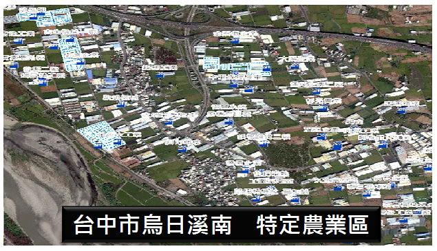 台中烏日溪南 特定農業區。圖片來源:經濟部中部辦公室簡報