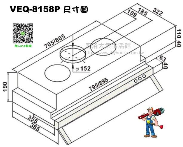 VEQ-8158P