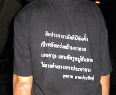 10 ปี ลุงนวมทองขับแท็กซี่ชนรถถังคณะรัฐประหาร สัญลักษณ์ที่ยังมีชีวิต    ประชาไท Prachatai.com