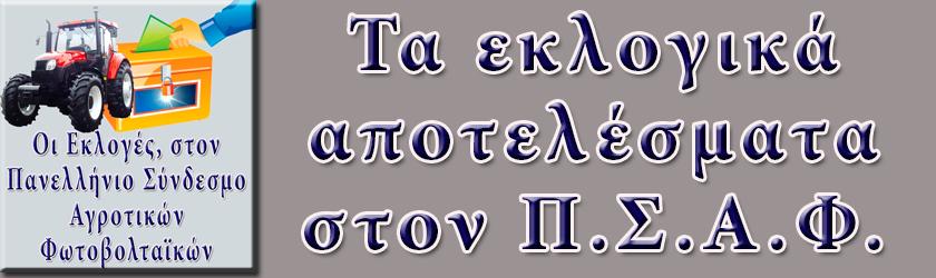 ΕΚΛΟΓΙΚΑ ΑΠΟΤΕΛΕΣΜΑΤΑ