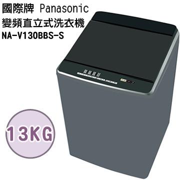 【國際牌Panasonic】13公斤ECONAVInanoe變頻洗衣機。不鏽鋼/NA-V130BBS-S