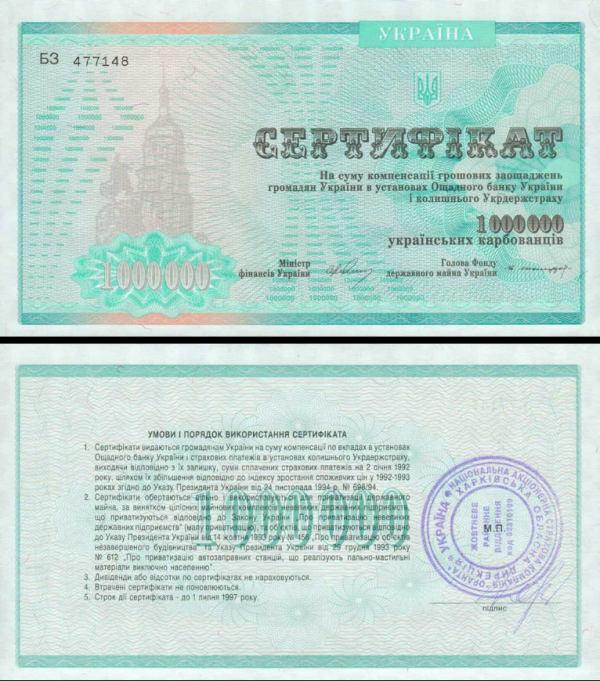 1 milión Karbovancov Ukrajina 1992, P91A
