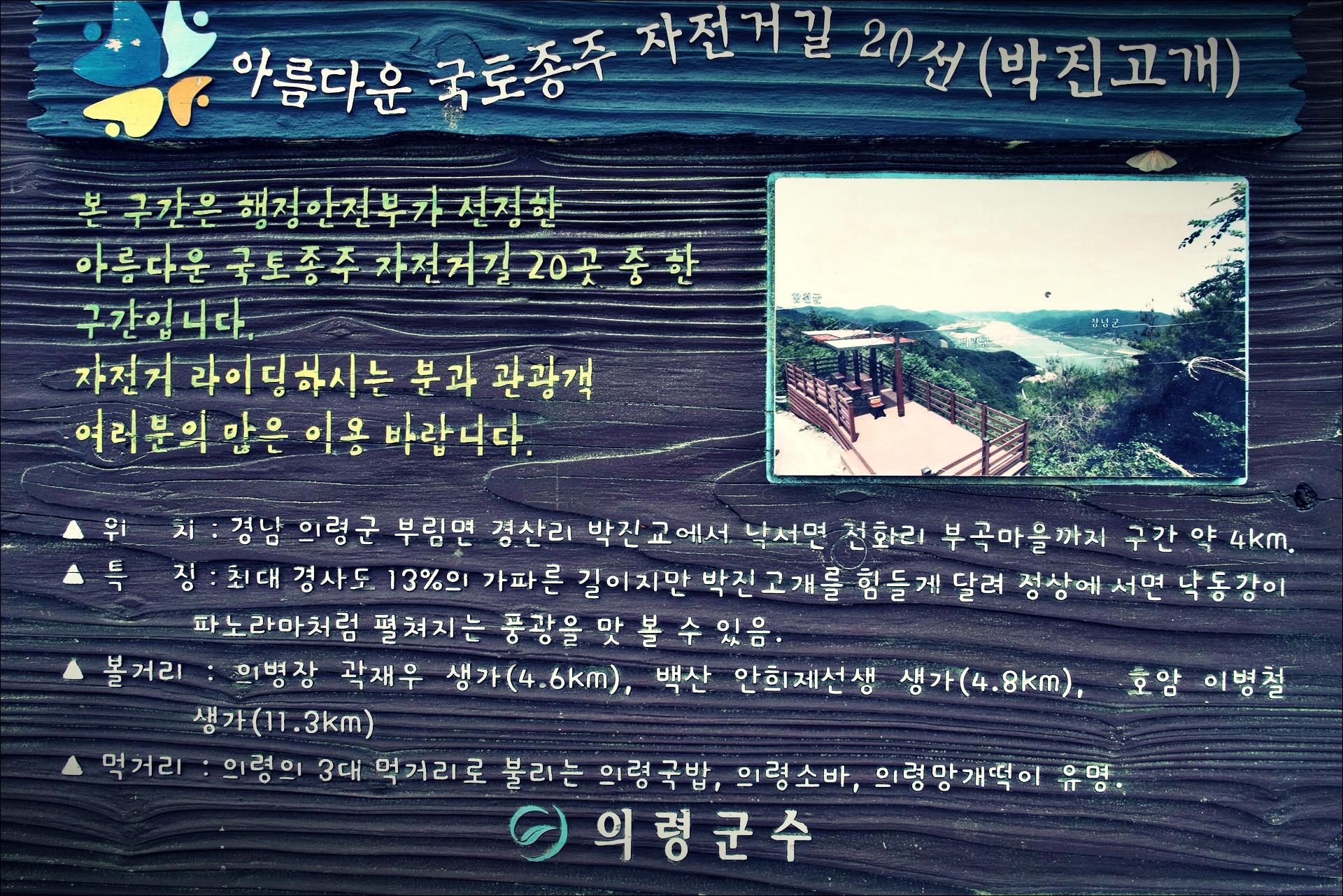 박진고개-'낙동강 자전거 종주여행'