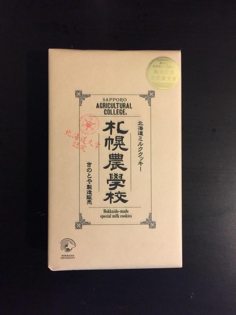 札幌農學校餅乾