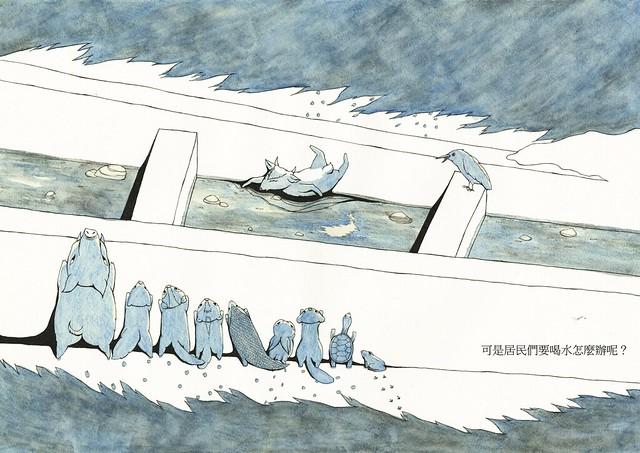 《野溪整型記》內頁。在繪本也安排臺灣其他低海拔的溪流生物一同出場,例如河川指標生物食蟹獴等。