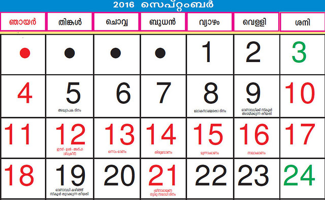 Onam 2016 dates details