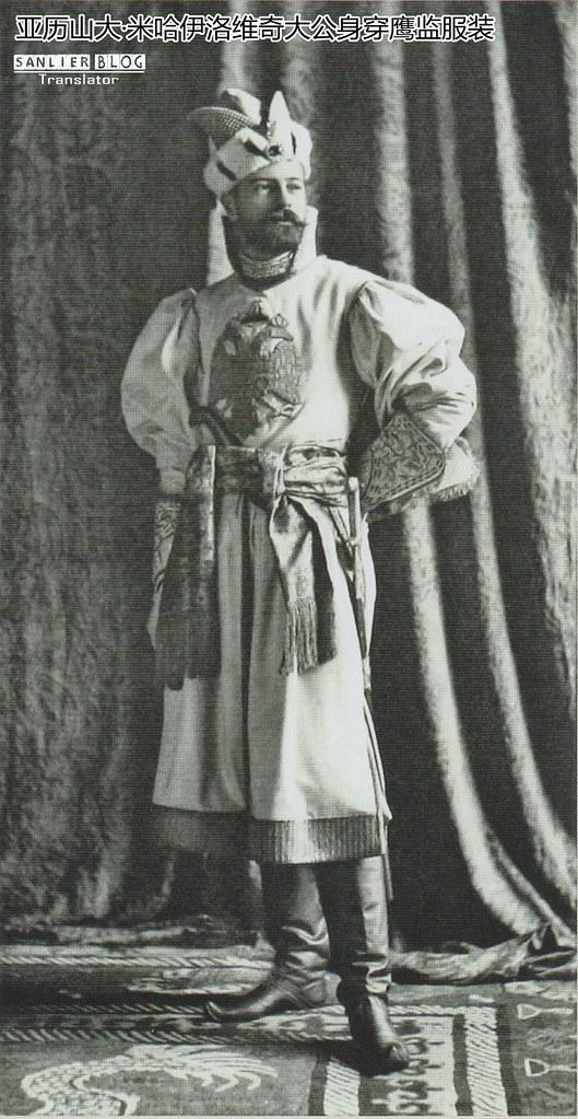 1903年冬宫化装舞会19