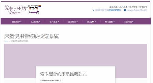 悅夢床墊里程碑2016-3