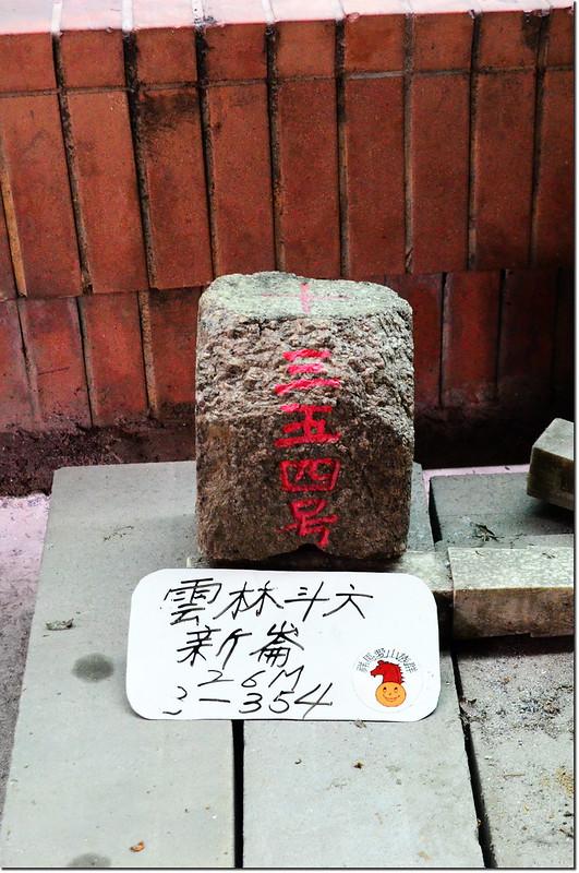 雲林斗六新崙三等三角點(# 354 Elev. 26 m) 3