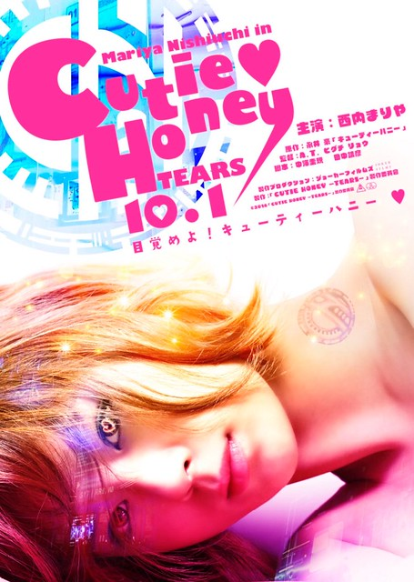 Cutie Honey Tears Poster 1