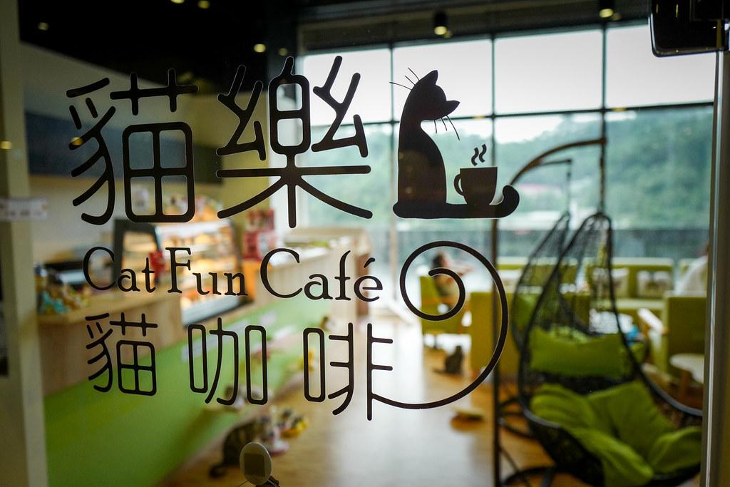 新北汐止【貓樂貓咖啡】@喵星人陪你喝下午茶@汐止遠雄購物中心♥風車寵物生活館不一樣的服務♥