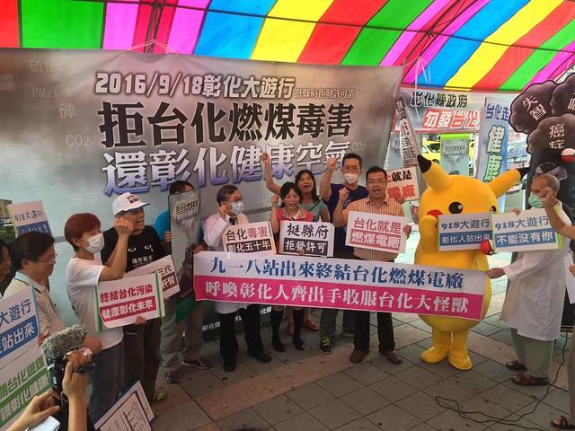 彰化環團號召918返台化遊行 圖片提供:彰化環保聯盟