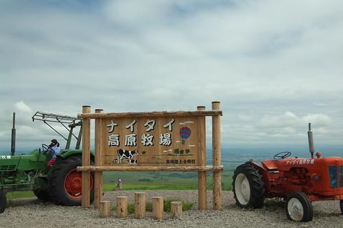 Naitai Highland Farm | by seto