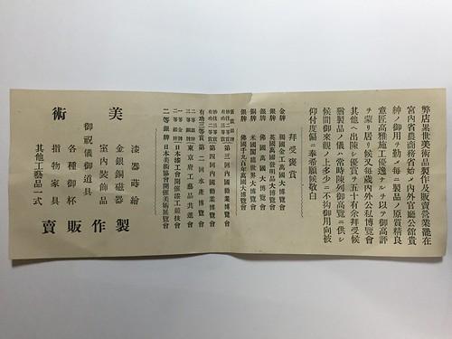 斎藤政吉 資料