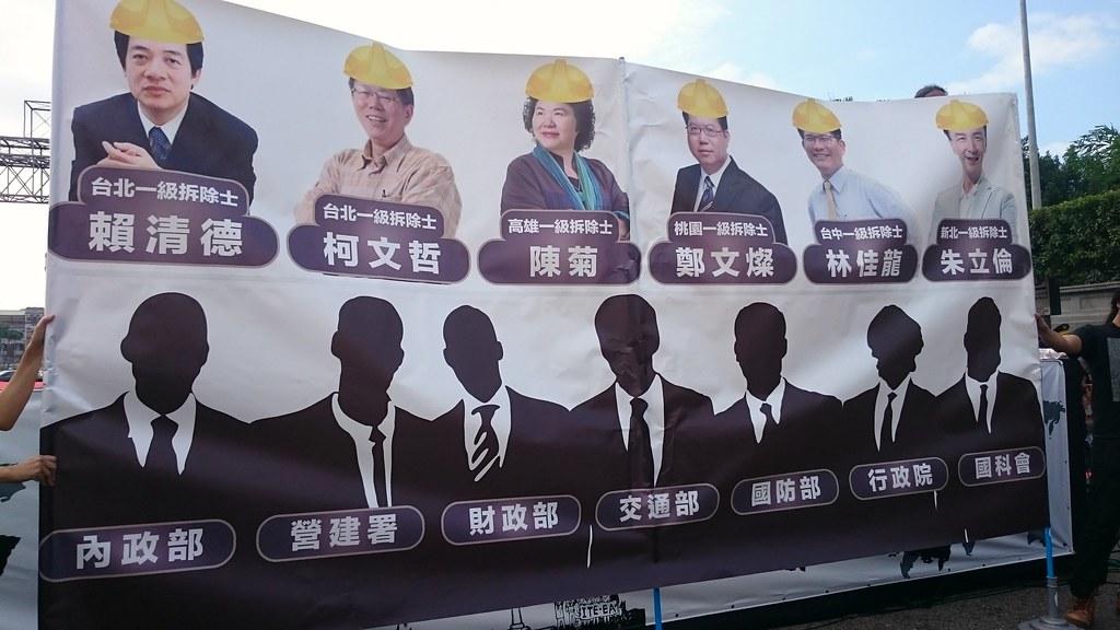 印有六都市長及主導迫遷案政府部門的帆布。攝影:賴品瑀。