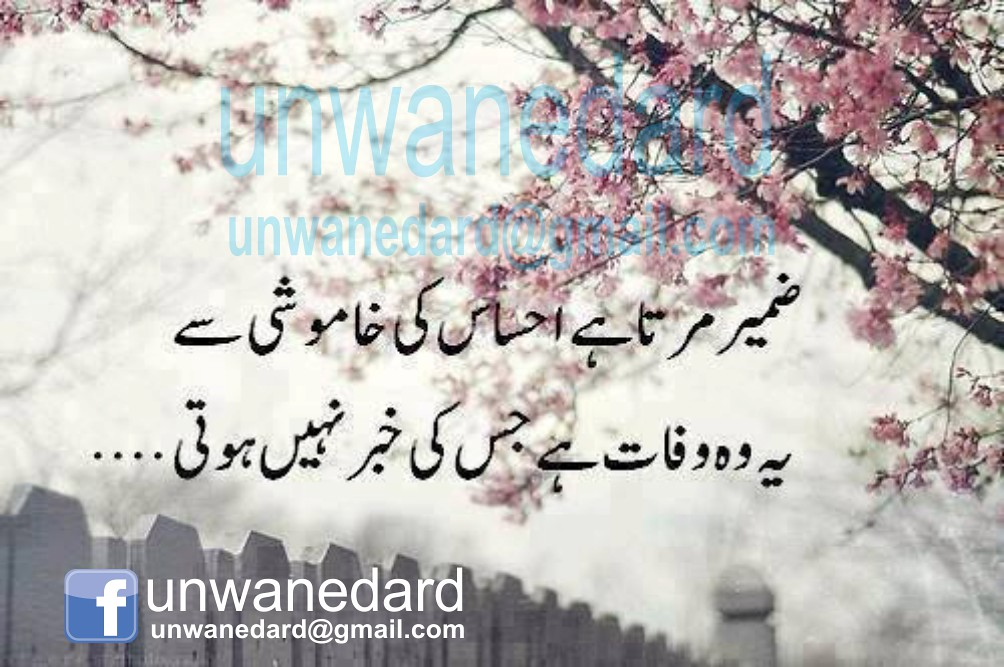 Two Lines Poetry Sad Love Unwan E Dard Two Lines Poetr Flickr