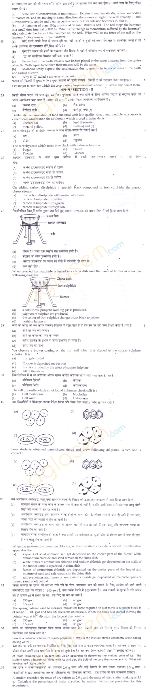 english sa1 2012 question ppr class Class – vii (english) sample paper page 1 of 10 first term examination 2009-10 different schools after  class 7 cbse english question paper uploaded by.