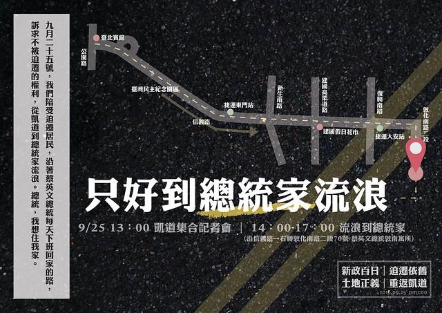 圖片來源:惜根台灣協會
