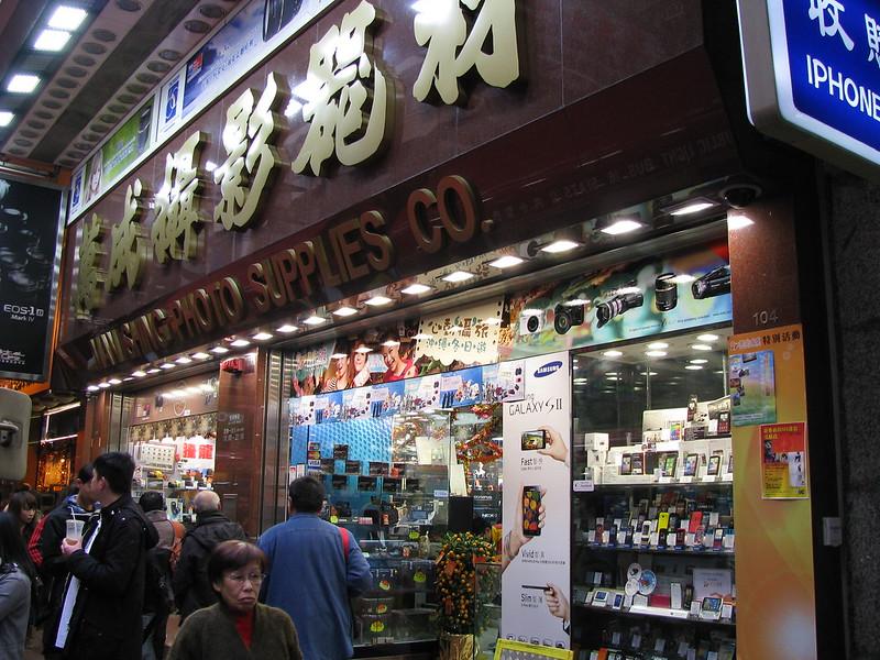 Wing Shing Photo Supplies Co.